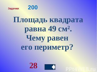 Площадь квадрата равна 49 см². Чему равен его периметр? 28