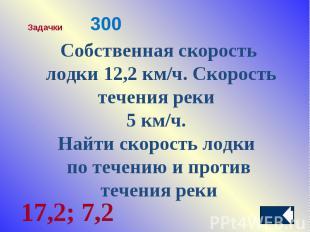 Собственная скорость лодки 12,2 км/ч. Скорость течения реки 5 км/ч. Найти скорос