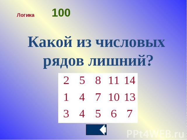 Какой из числовых рядов лишний?