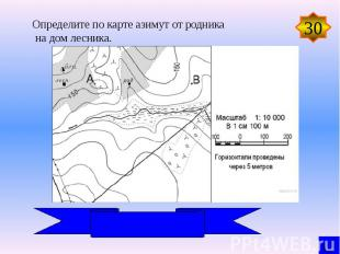 Определите по карте азимут от родника на дом лесника.
