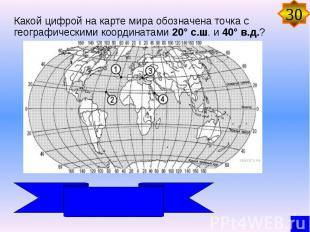 Какой цифрой на карте мира обозначена точка с географическими координатами 20° с