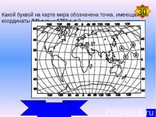 Какой буквой на карте мира обозначена точка, имеющая координаты 24° с.ш. и 175°