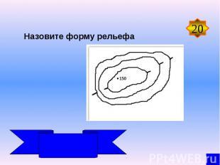 Назовите форму рельефа