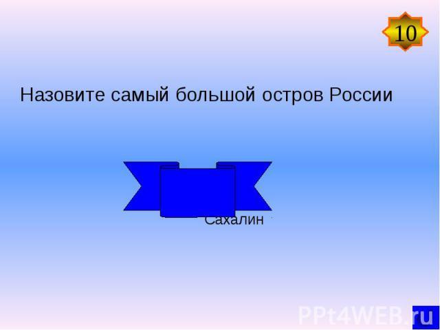 Назовите самый большой остров России Сахалин