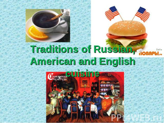 Traditions of Russian, American and English cuisine