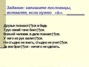 Задание: запишите пословицы, вставляя, если нужно «Ь». Друзья познают(?)ся в бед