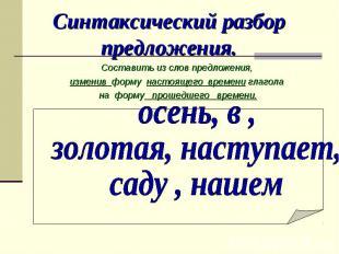 Синтаксический разбор предложения. Составить из слов предложения, изменив форму