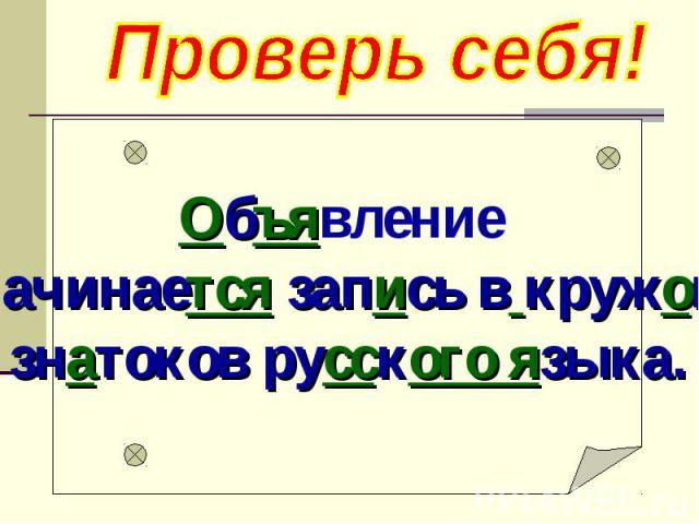 Проверь себя! Объявление Начинается запись в кружок знатоков русского языка.