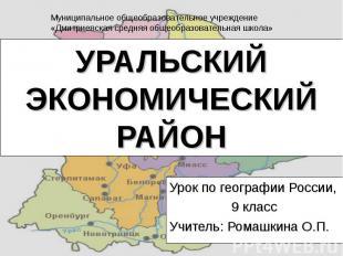 Муниципальное общеобразовательное учреждение«Дмитриевская средняя общеобразовате