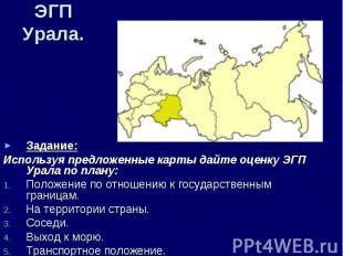 ЭГП Урала. Задание:Используя предложенные карты дайте оценку ЭГП Урала по плану:
