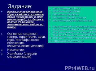 Задание: Используя предложенные адреса сайтов составьте образ территорий в виде
