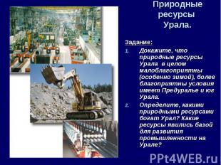 Природные ресурсы Урала. Задание:Докажите, что природные ресурсы Урала в целом м