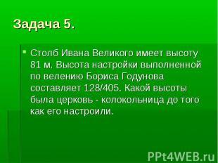 Задача 5. Столб Ивана Великого имеет высоту 81 м. Высота настройки выполненной п