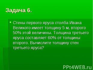 Задача 6. Стены первого яруса столба Ивана Великого имеет толщину 5 м, второго 5