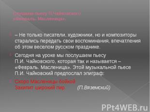 Слушаем пьесу П.Чайковского«Февраль. Масленица». – Не только писатели, художники