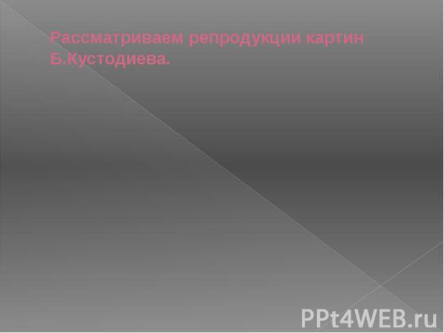 Рассматриваем репродукции картин Б.Кустодиева.