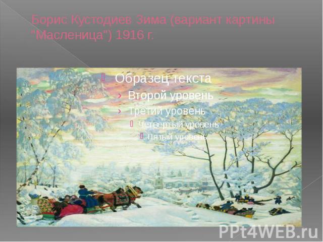 Борис Кустодиев Зима (вариант картины