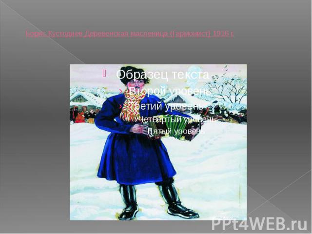 Борис Кустодиев Деревенская масленица (Гармонист) 1916 г.