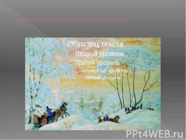 Борис Кустодиев Масленица 1916 г. (вариант картины)