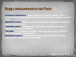Виды письменности на Руси: Руническая письменность - знаки письменности древних