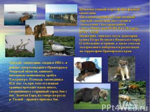 Дальневосточный морской биосферныйзаповедник Дальневосточный государственный мор