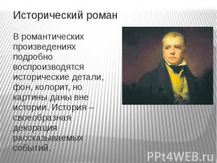 Исторический роман В романтических произведениях подробно воспроизводятся истори