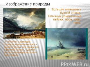 Изображение природы Большое внимание к бурной стихии. Типичный романтичный пейза