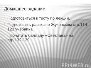 Домашнее задание Подготовиться к тесту по лекции.Подготовить рассказ о Жуковском