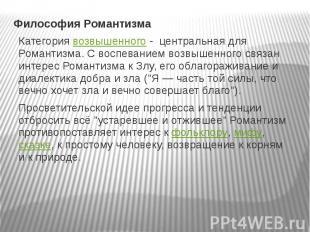 Философия Романтизма Категория возвышенного - центральная для Романтизма. С восп