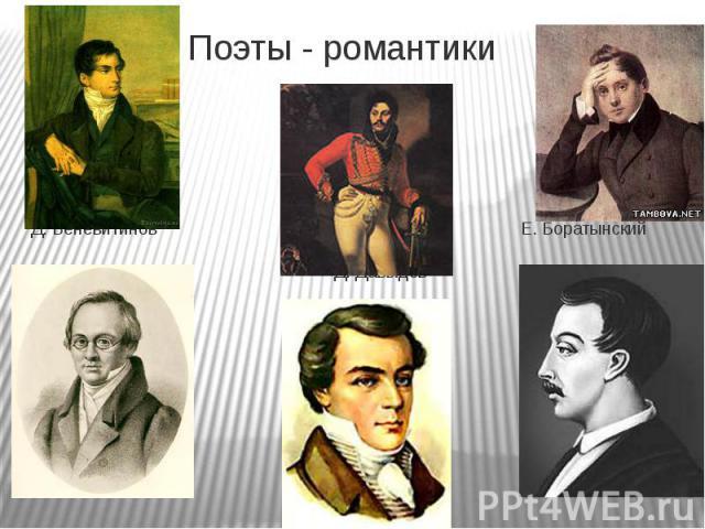 Поэты - романтики