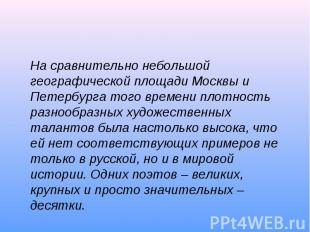 На сравнительно небольшой географической площади Москвы и Петербурга того времен