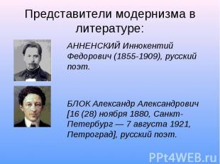 Представители модернизма в литературе: АННЕНСКИЙ Иннокентий Федорович (1855-1909