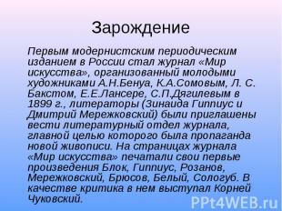 Зарождение Первым модернистским периодическим изданием в России стал журнал «Мир