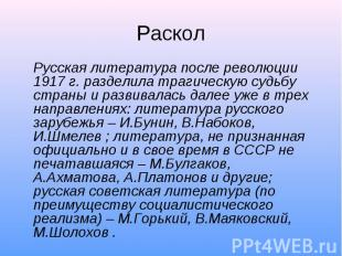Раскол Русская литература после революции 1917 г. разделила трагическую судьбу с