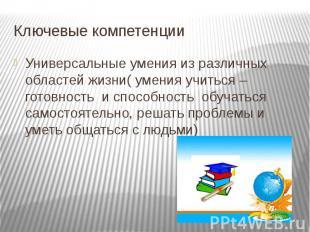 Ключевые компетенции Универсальные умения из различных областей жизни( умения уч