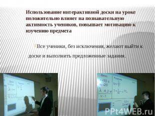 Использование интерактивной доски на уроке положительно влияет на познавательную