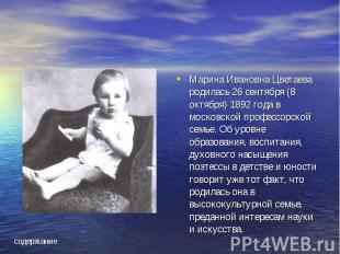 Марина Ивановна Цветаева родилась 26 сентября (8 октября) 1892 года в московской