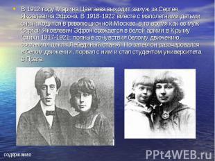 В 1912 году Марина Цветаева выходит замуж за Сергея Яковлевича Эфрона. В 1918-19