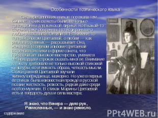 Особенности поэтического языка Сила цветаевскких стихов поражала тем больше, что
