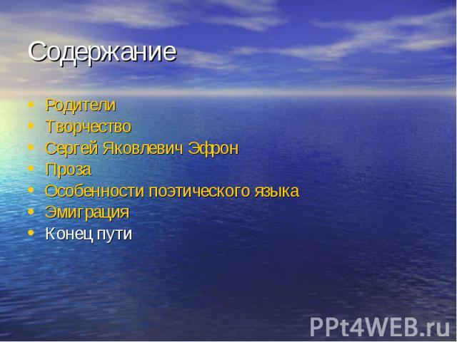 Содержание РодителиТворчествоСергей Яковлевич ЭфронПрозаОсобенности поэтического языкаЭмиграцияКонец пути