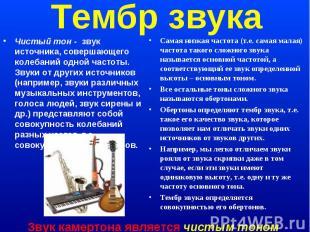 Тембр звука Чистый тон - звук источника, совершающего колебаний одной частоты. З