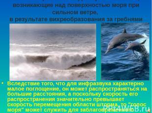 """""""Голос моря"""" - это инфразвуковые волны, возникающие над поверхностью моря при си"""