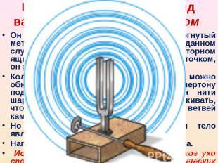 Прибор, находящийся перед вами называется камертоном Он представляет собой изогн