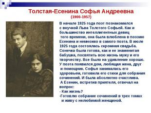 Толстая-Есенина Софья Андреевна(1900-1957)В начале 1925 года поэт познакомился с