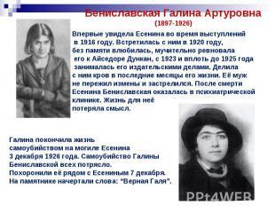Бениславская Галина Артуровна(1897-1926)Впервые увидела Есенина во время выступл