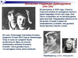 Вольпин Надежда Давыдовна(1900-1998)Встретились в 1919 году. Страсть Сергея Есен