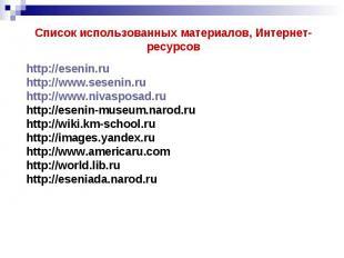 Список использованных материалов, Интернет-ресурсовhttp://esenin.ruhttp://www.se