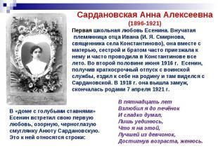 Сардановская Анна Алексеевна(1896-1921)В «доме с голубыми ставнями» Есенин встре