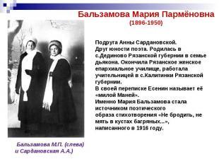 Бальзамова Мария Пармёновна(1896-1950)Подруга Анны Сардановской. Друг юности поэ