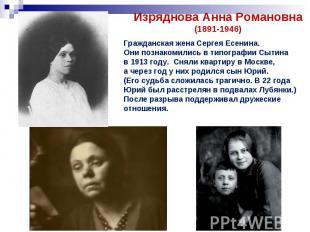 Изряднова Анна Романовна(1891-1946)Гражданская жена Сергея Есенина. Они познаком